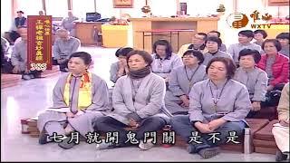 【王禪老祖玄妙真經385】| WXTV唯心電視台