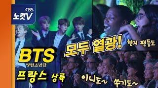 """프랑스 뒤흔든 방탄소년단 BTS, 문 대통령 """"고마워요"""""""