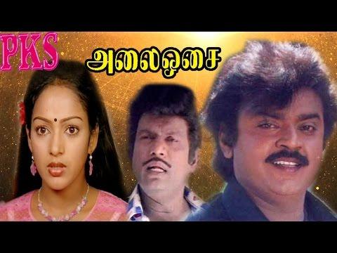 Alai Osai   அலைஓசை    Vijayakanth,Nalini,Goundamani,Radharavi,Mega Hit Tamil Full Movie