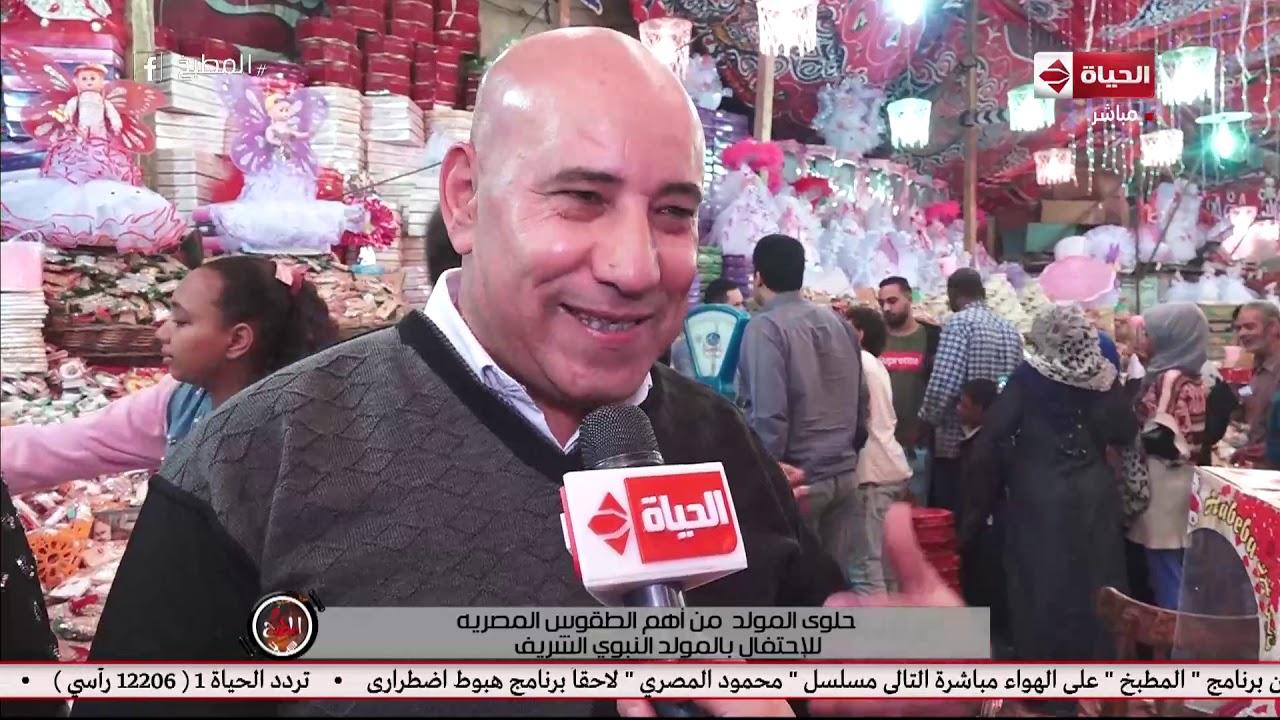 المطبخ - حلوى المولد من أهم طقوس المصرية في الإحتفال بالمولد النبوي الشريف