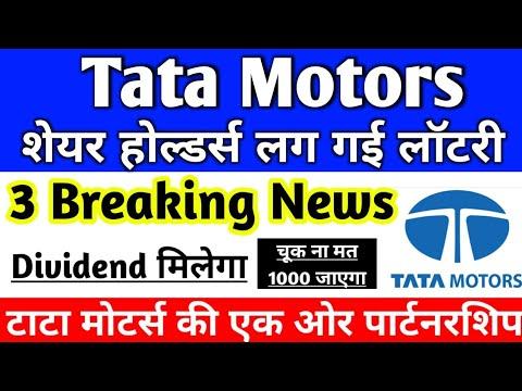 TATA MOTORS SHARE NEWS   TATA MOTOR 3 BREAKING NEWS   TATA MOTORS   TATA SHARE UC   TATA SHARE