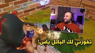 فورت نايت : تحدي لـ سعد اذا فوزني له الباتل باس 🔥 | FORTNITE
