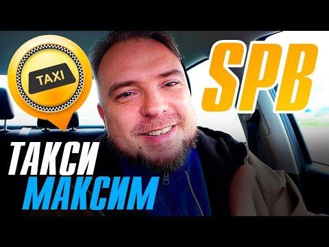 Такси Максим Санкт-Петербург / Смена 12 часов заработок заказы / ТИХИЙ
