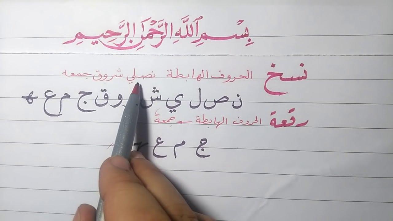 سلسلة تعليم الخط العربي للمبتدئين الدرس الأول Youtube