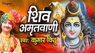 सोमवार स्पेशल भजन : शिव अमृतवाणी सम्पूर्ण | कुमार विशु | Most Popular Shivji Bhajan | Nupur Audio