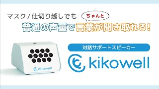 マスク/仕切り越しでも言葉が聞き取れる対話サポートスピーカー「kikowell(キコウェル)」のご紹介