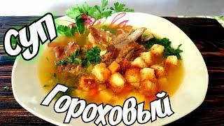 Гороховый суп с сухариками обалденный и  вкусный рецепт.