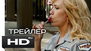 Зачинщики - Русский Трейлер / Комедия