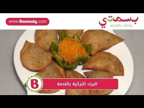 طريقة عمل البرك التركية باللحمة - Turkish Borek with Meat Filling