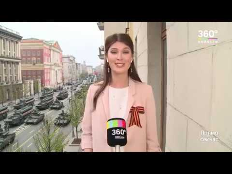 2019 9 мая Парад Победы 74 годовщ, Москва 9 мая 2019 год 360 4часа 30мин