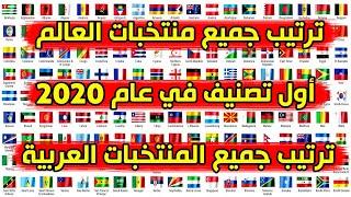 تصنيف الفيفا ترتيب جميع منتخبات العالم فبراير 2020 ترتيب المنتخبات العربية