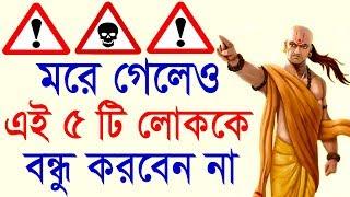 ভুলেও এই 5 জনের সঙ্গে বন্ধুত্ব করবেন না    Chanakya Niti in bangla    success  Motivational Video.