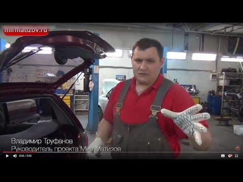 Мир Матизов: клапан в багажнике