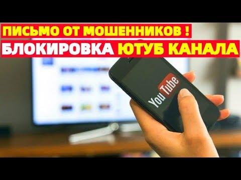 Ютуб мошенники пытаются угнать канал ! Канал заблокируют за спам !