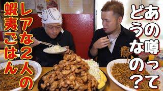 【大食い】MAXさんとぶっちゃけトークのごはん会【デカ盛り】