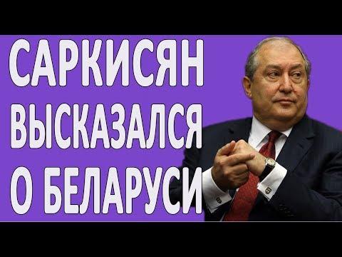 Президент Армении про Лукашенко, Беларусь и белорусский народ #новости2019 #Политика