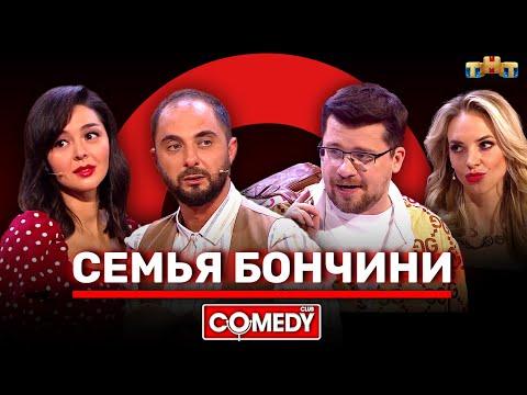 Камеди Клаб «Семья Бончини» Карибидис, Кравец, Харламов, Сысоева