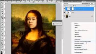 Фотомонтаж Мона Лиза замена лица в photoshop CS5