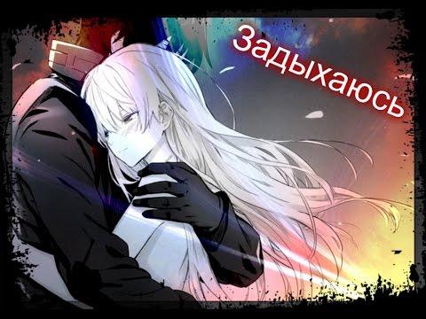 Аниме клип - Задыхаюсь (На конкурс Lina Miracle)