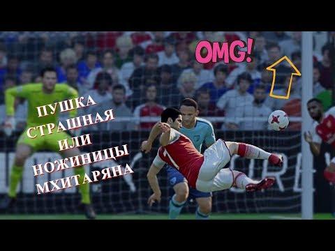 FIFA 18 - НОЖНИЦЫ ОТ МХИТАРЯНА,ТАЩИТ ВСЮ КОМАНДУ В АПЛ #3