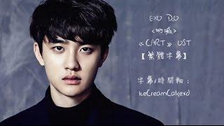 【繁體字幕】 EXO D.O (디오) - 吶喊 (외침) [ CART (카트) OST ]