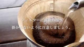 おいしいコーヒーの入れ方(基本編) thumbnail