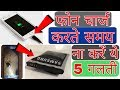 5 mistakes you are making while charging your smartphone battery ! techno sardar ji