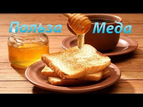 Мед польза при ежедневном употреблении