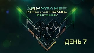 Дневник АРМИ-2018. День 7