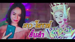 สาวโนราห์ลั่นล๊า - ศิลปิน สายลม คนคอน【Official MV】