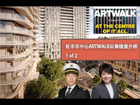 Vaughan市未来市中心VMC新公寓楼盘ARTWALK 介绍
