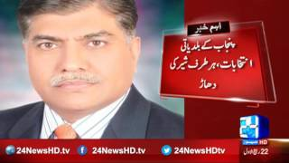 Punjab municipal elections, PMLN ruled in punjab province