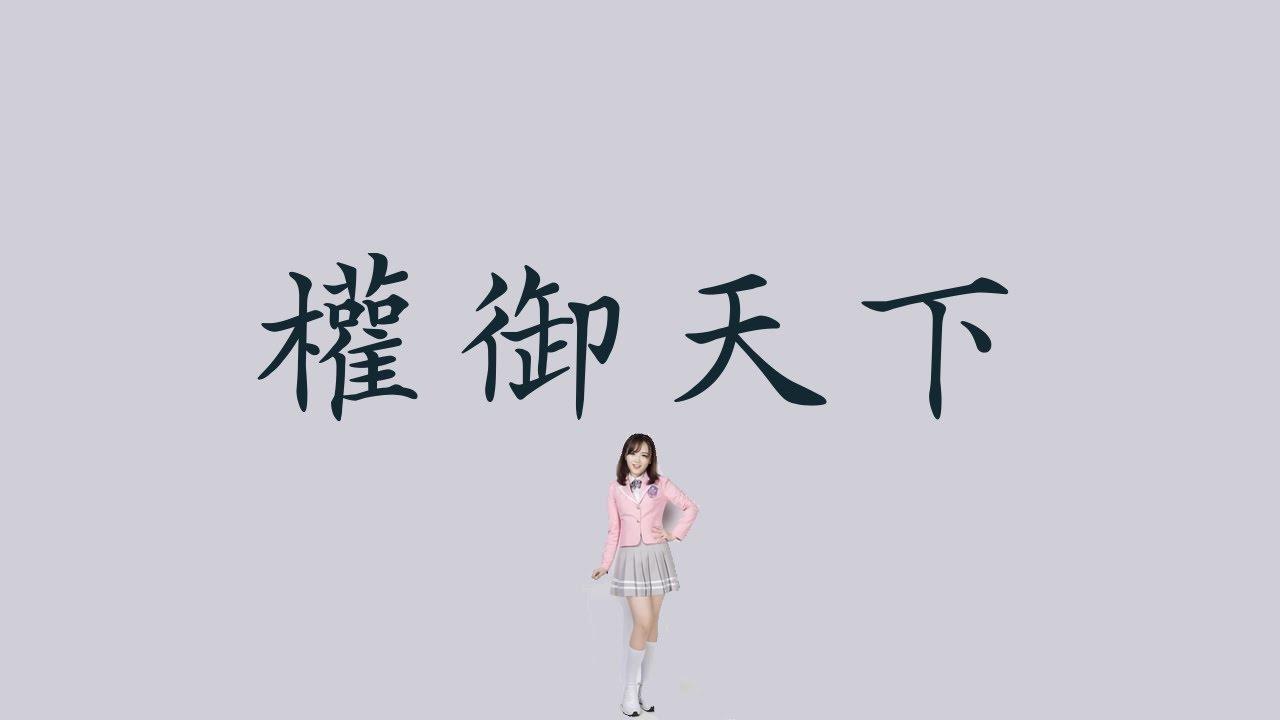 圈9 & 嗨的國樂團 & 千指大人【權御天下】 歌詞 ( 至簡美詞版 ) - YouTube