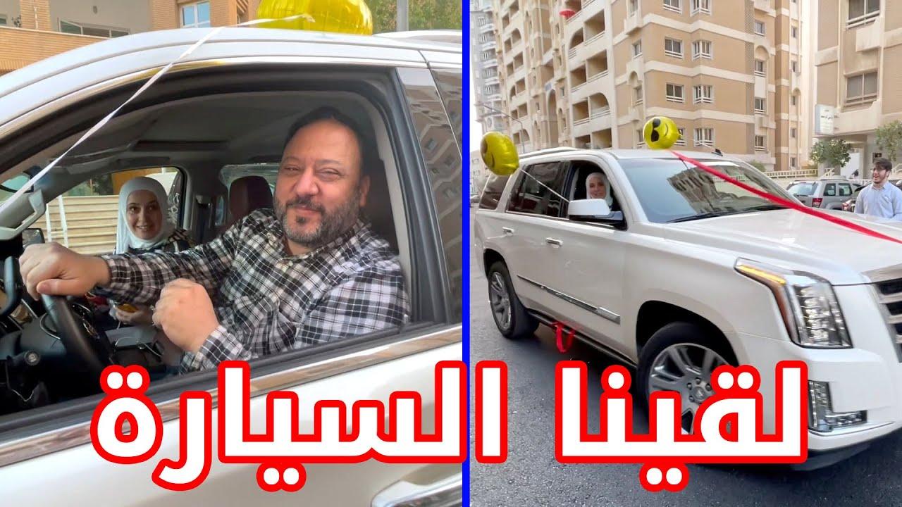 صورة فيديو : اشترينا لبابا سيارة جديدة 🚗 .. ردة فعله لما شافها !!