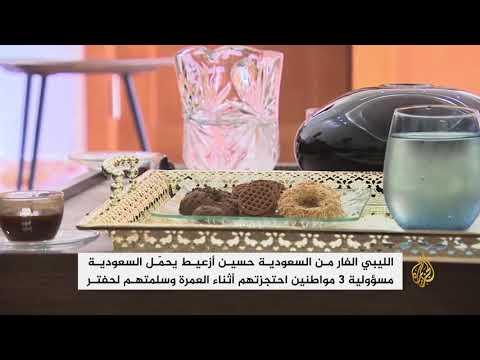 مواطن ليبي يتهم السعودية بتسييس الحج  - نشر قبل 14 ساعة