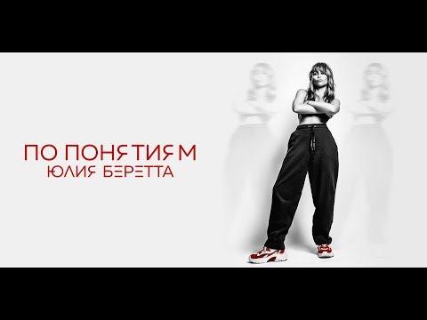 Юлия Беретта — По понятиям