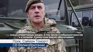 Как #НАТО использует сухопутные средства?