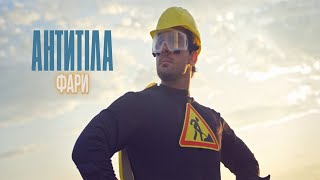 Антитіла - Фари / Official video