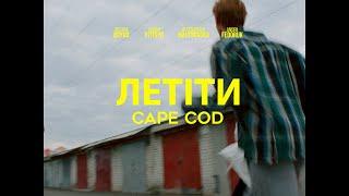 Cape Cod - Летіти (Music Video)