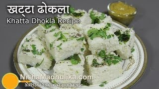 Khatta Dhokla Recipe - Rice Dhokla Recipe - Gujarati White Dhokla recipe
