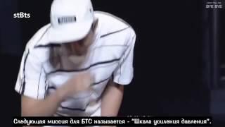 BTS - Tension Escalator | Шкала давления (рус. саб.)