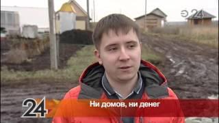 Частная строительная фирма обманывала татарстанцев(Людям предлагали на заказ построить дома по очень демократичным ценам и даже начинали строительные работы., 2015-10-29T10:03:34.000Z)