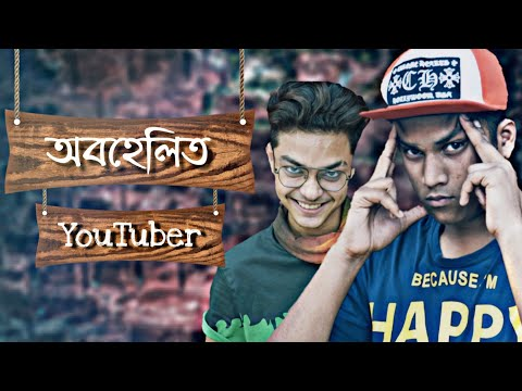 অবহেলিত YouTuber | Bangla New Rap Song 2019 | Ft.Esrat Pranto,Bayezid | Prod : Shadin S20