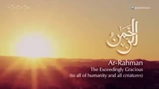 99 имен Аллаха - 1 - Ар-Рахман | Учим имена Всевышнего - 1