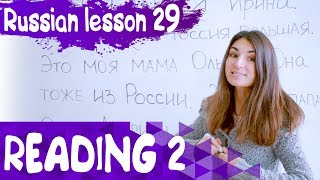 29 Russian Lesson / Reading - 2/ Learn Russian with Irina