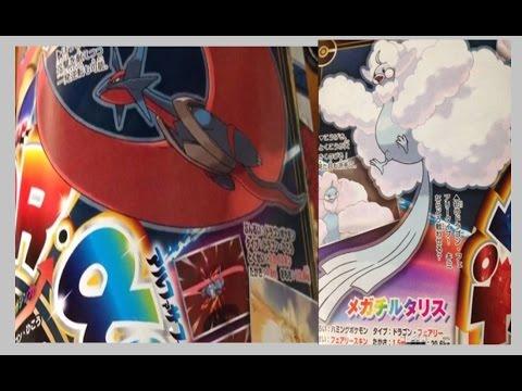 Pokemon Omega Ruby and Alpha Sapphire News! Mega Salamence ...