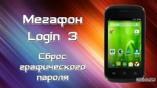 Мегафон Login 3 (Смартфон Login 3) сброс графического ключа (hard reset)(В данном видеоролике показано, как сбросить графический ключ на смартфоне Мегафон Login 3. 1. В отключенном..., 2015-02-20T08:06:47.000Z)