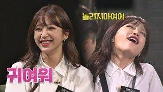 Download Lagu [선공개] 돌아온 하니, 놀리는 재미♡