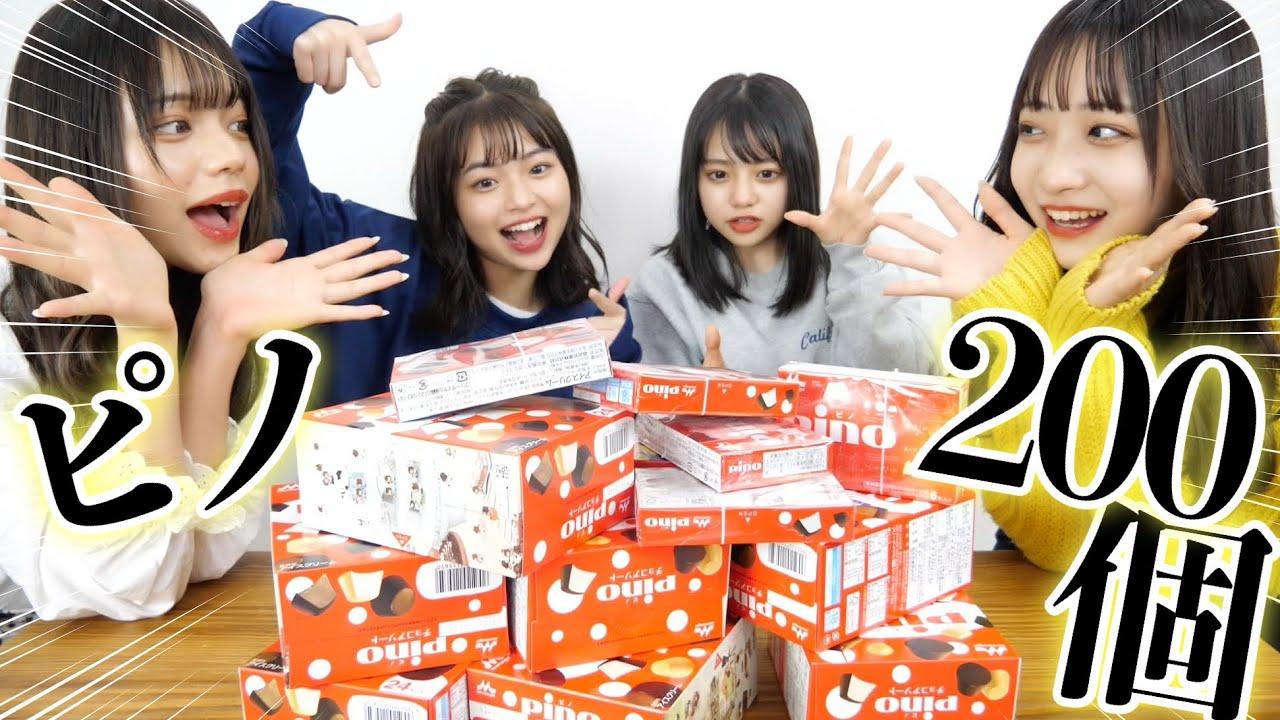 【大食い】ピノ200個チャレンジ!!!寒い!!!