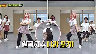 Dance copy ♬ by JooE of Momoland (The original singer gave up lol)- Knowing Bros 135